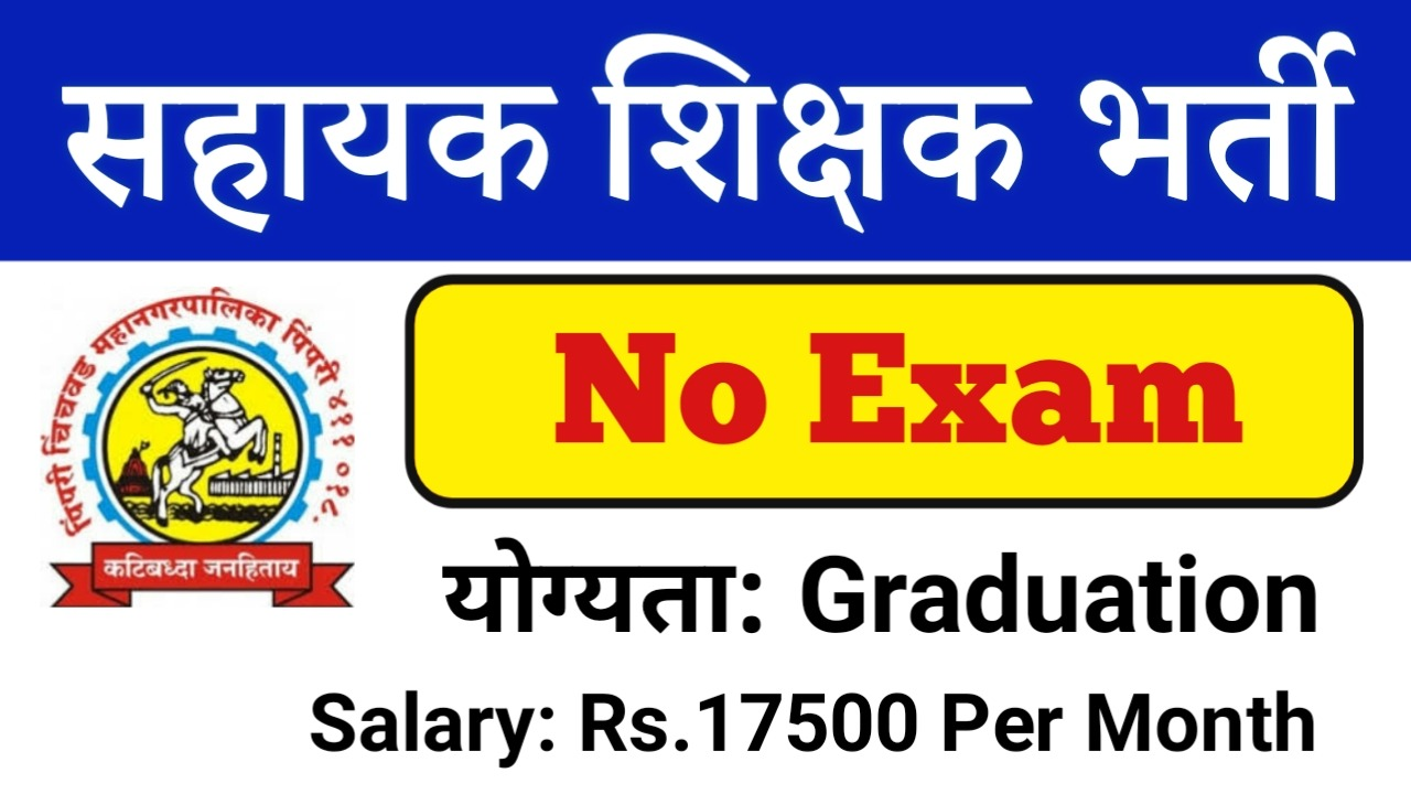 PCMC Assistant Teacher Jobs 2020