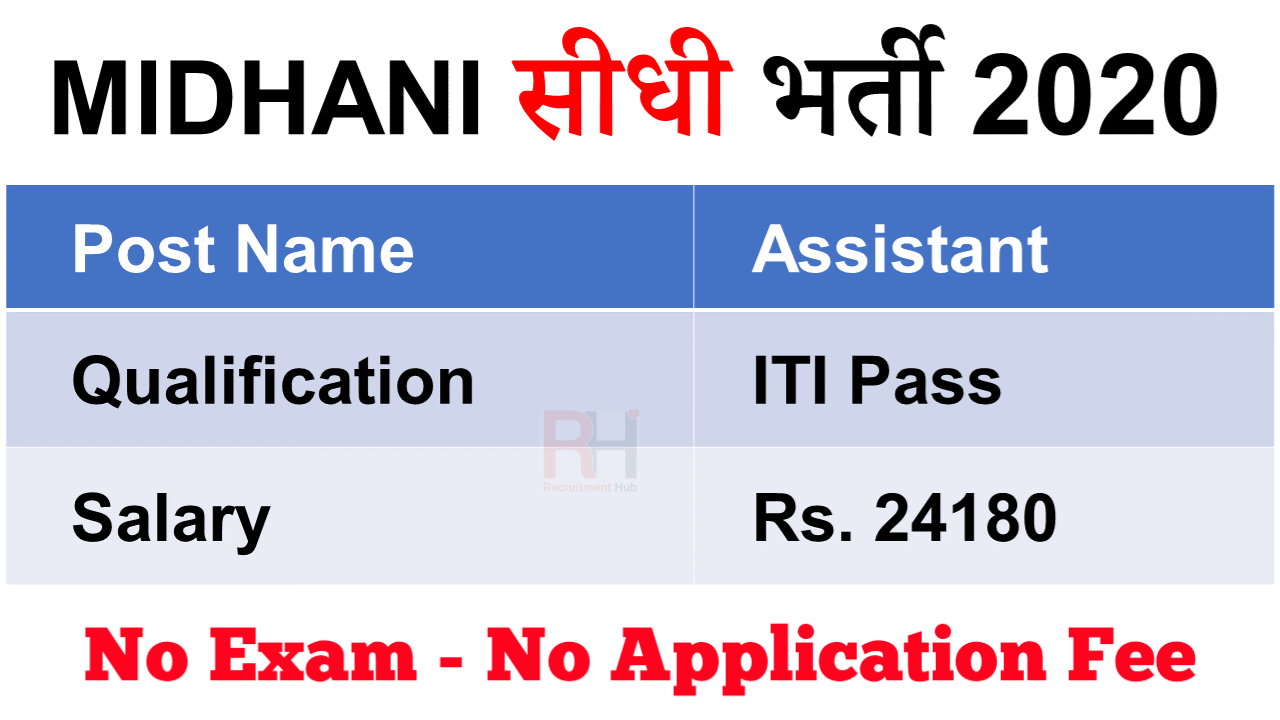 Midhani Assistant Recruitment 2020