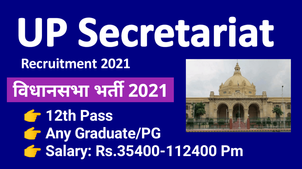 UP Sachivalaya Recruitment 2021