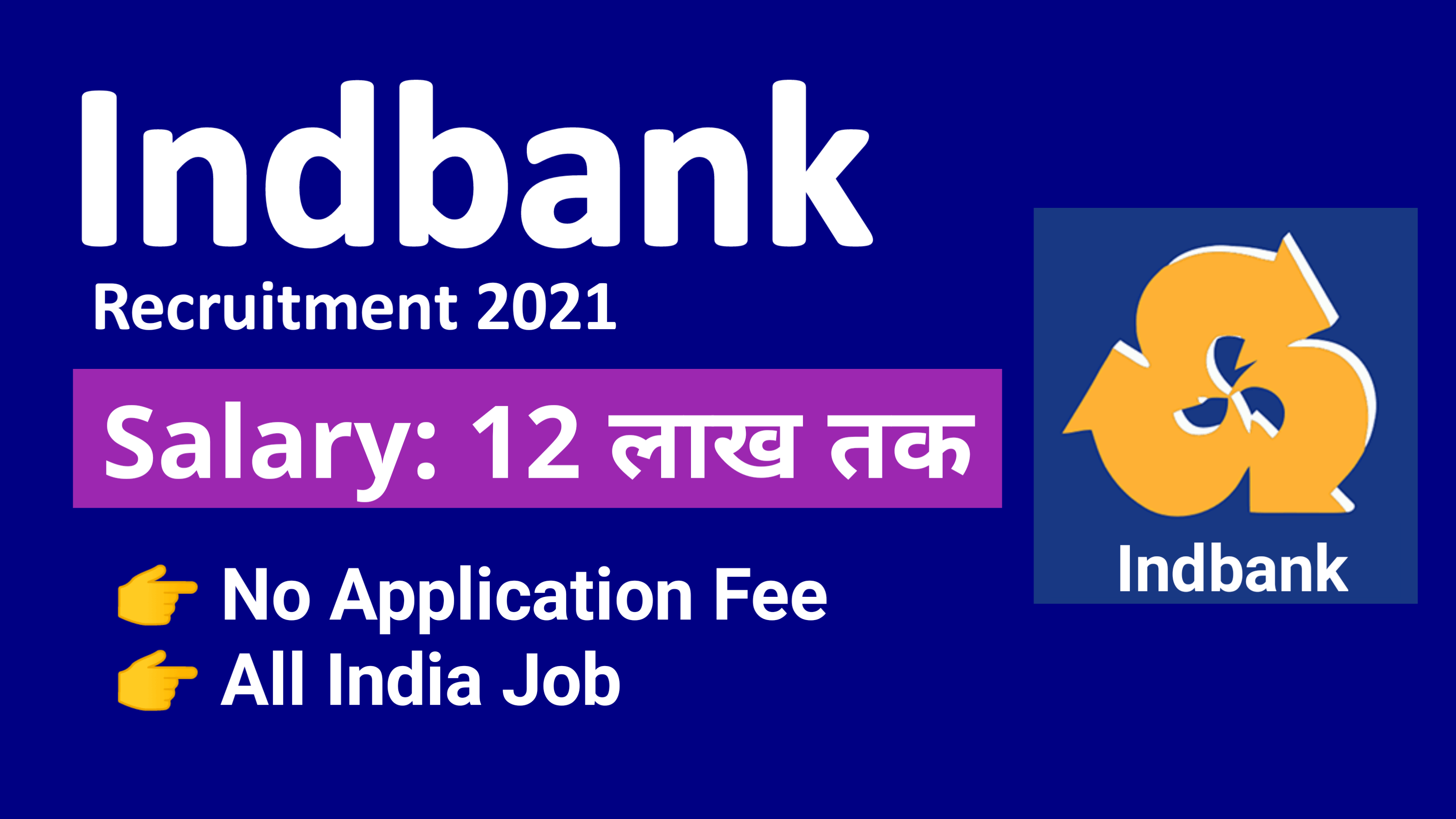 Indbank Recruitment 2021