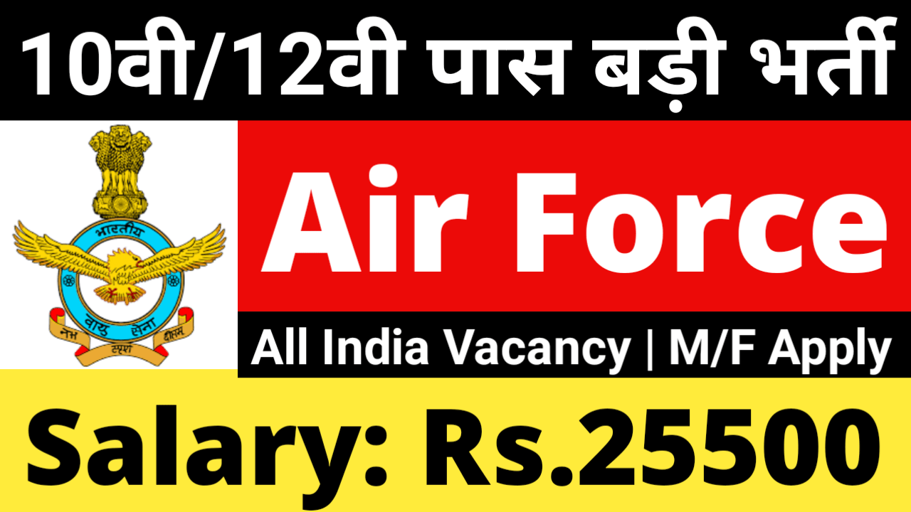 Indian Air Force Group C Recruitment 2021