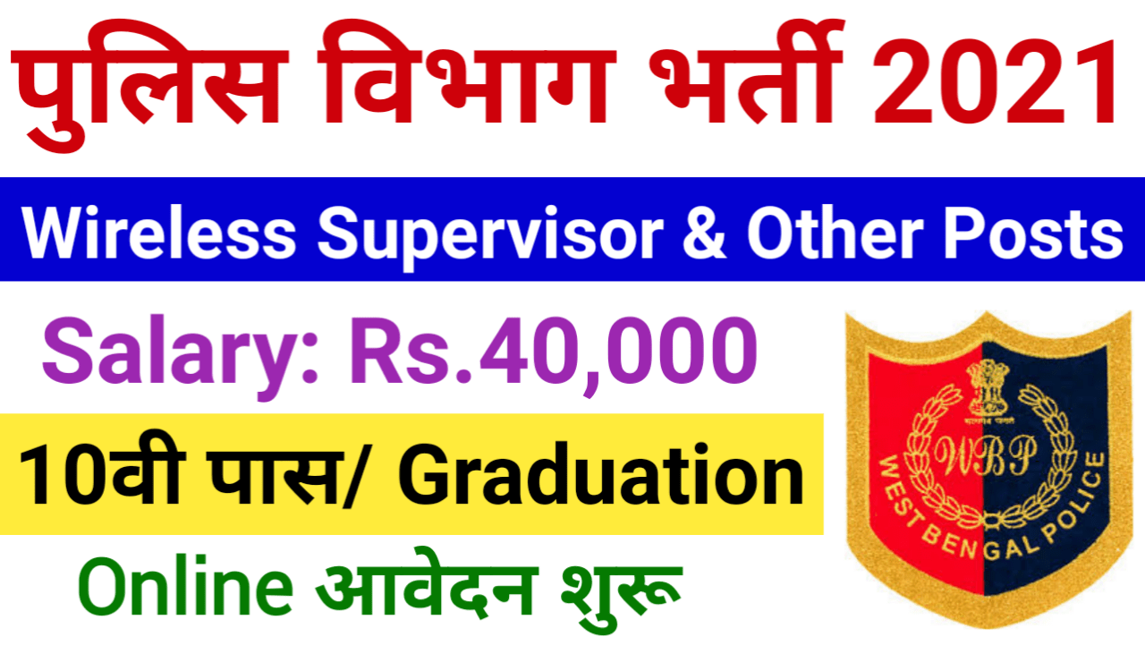 WB Police Wireless Supervisor Recruitment 2021