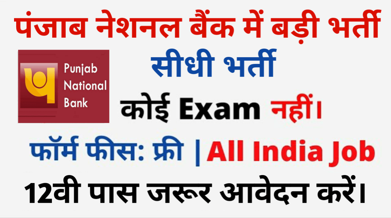 PNB Peon Recruitment 2021
