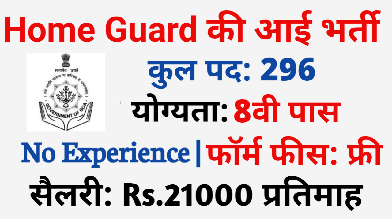 Goa Home Guard Recruitment 2021