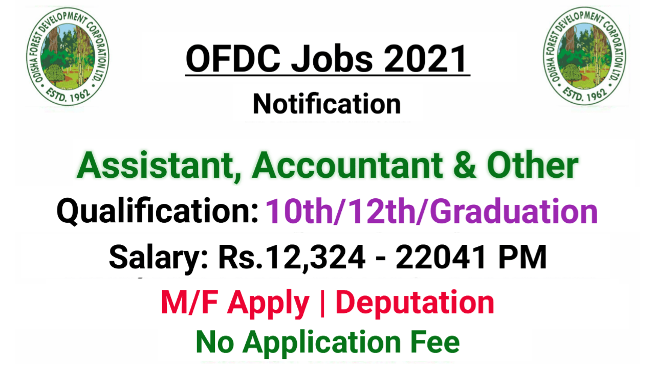 OFDC Recruitment 2021