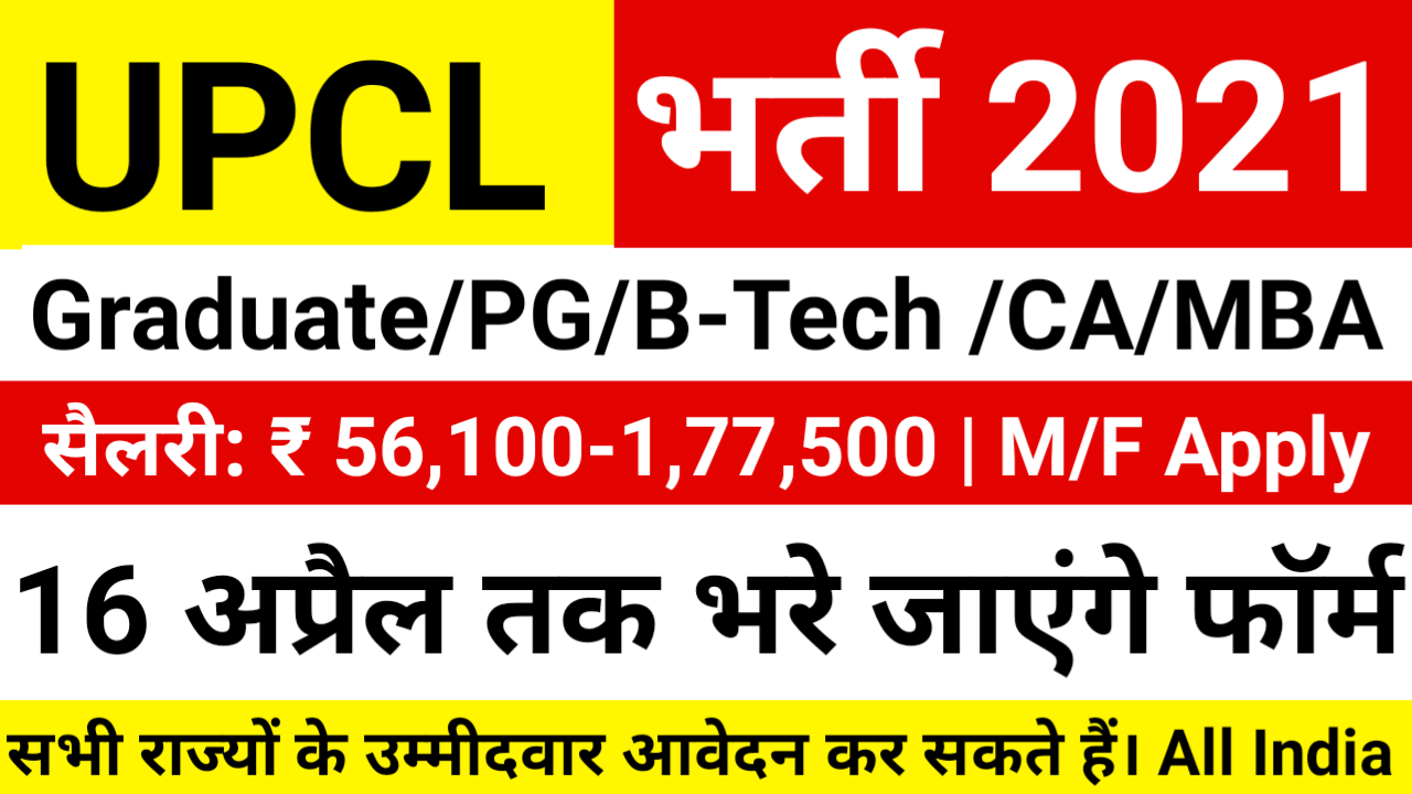 UPCL AE Recruitment 2021