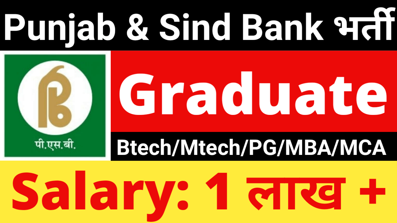 Punjab And Sind Bank Recruitment 2021