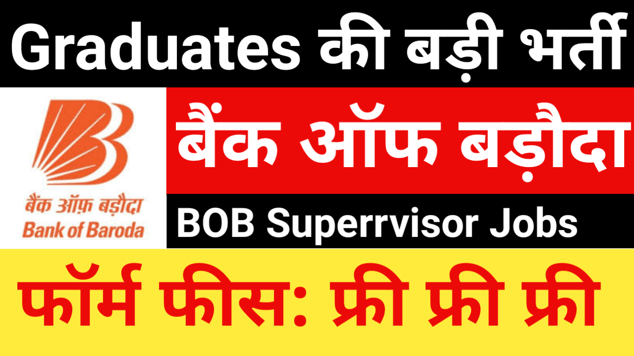 BOB BC Supervisor Recruitment 2021