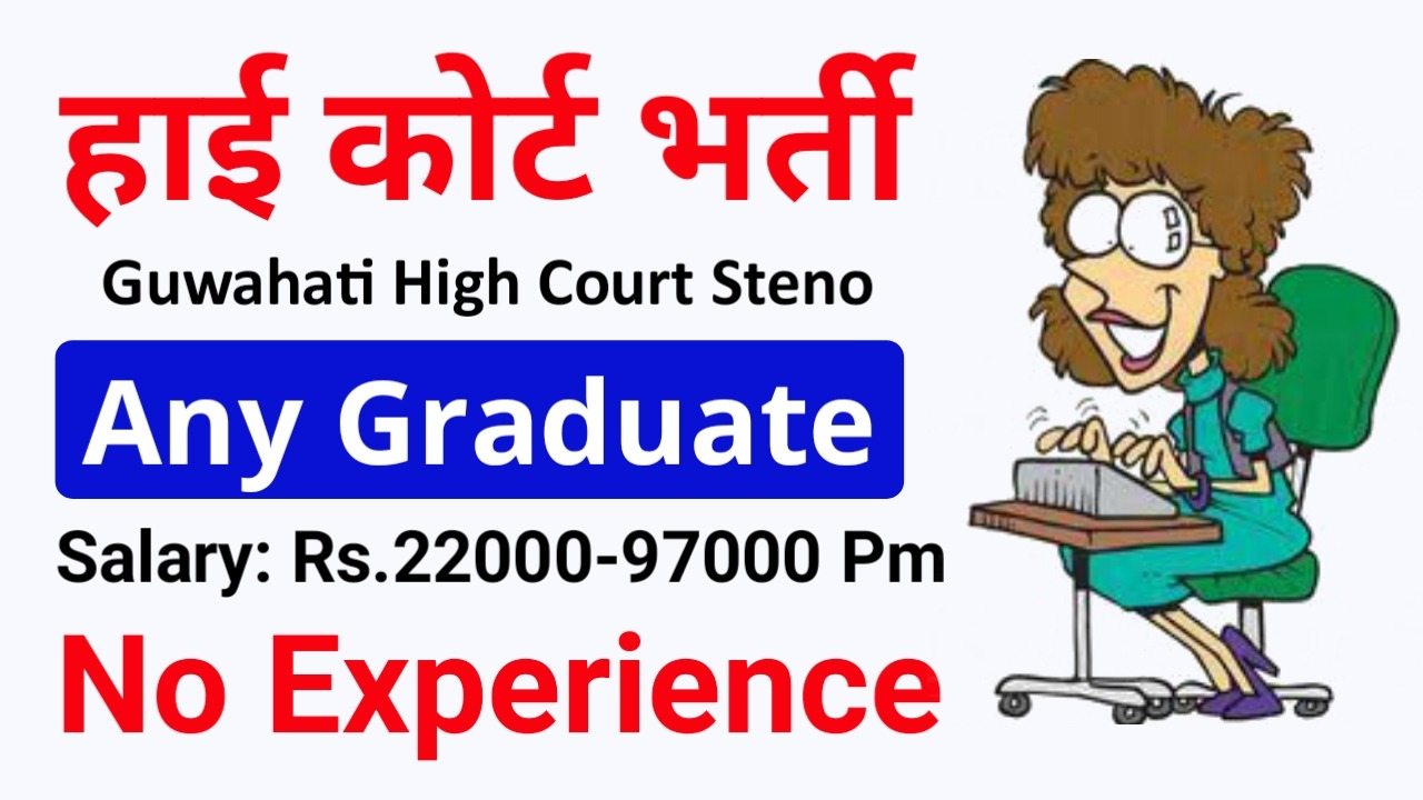 High Court of Guwahati Recruitment 2021