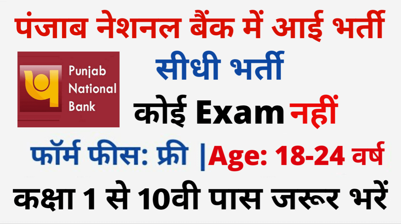 PNB Sweeper Recruitment 2021