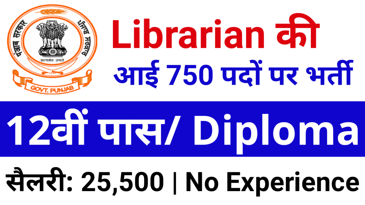 PSSSB School Librarian Recruitment 2021